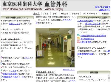 東京医科歯科大学・血管外科