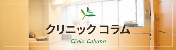 新宿外科クリニックブログ