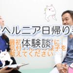 鼠径ヘルニア日帰り手術体験談動画(新宿外科クリニック監修)