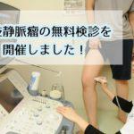 新宿外科クリニックにて下肢静脈瘤の無料検診初開催!